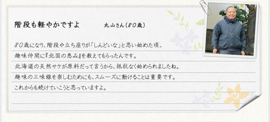 img_joy_maruyama
